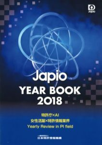 Japio YEAR BOOK 2018