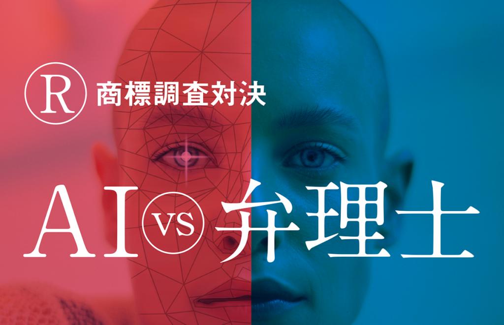 AI vs 弁理士 ~ 商標調査対決