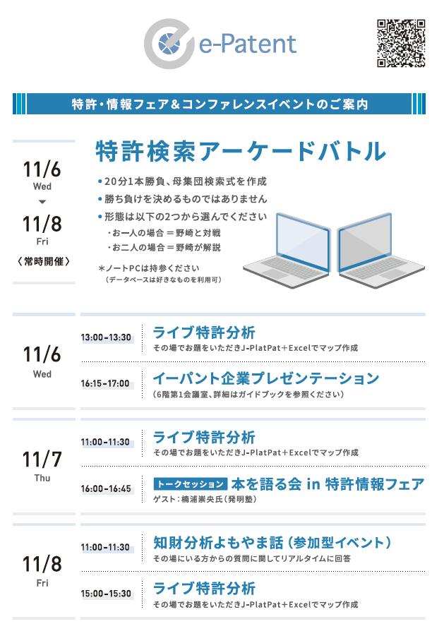特許情報フェア2019 イーパテントイベント