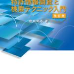 特許情報調査と検索テクニック入門改訂版カバー表紙