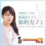 """イレブンミュージック""""知財女子""""弁理士:永沼よう子の「知的カフェ」"""