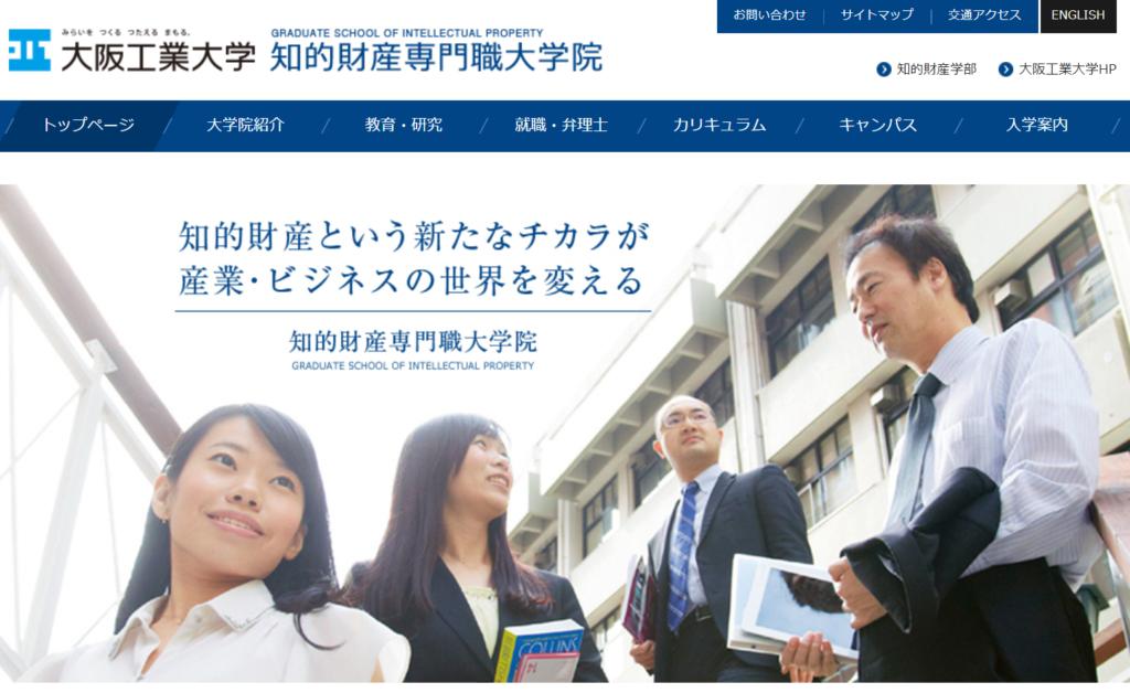 大阪工業大学・知財専門職大学院