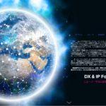DX & IP Forum 2020-ニューノーマルにおける情報解析の可能性
