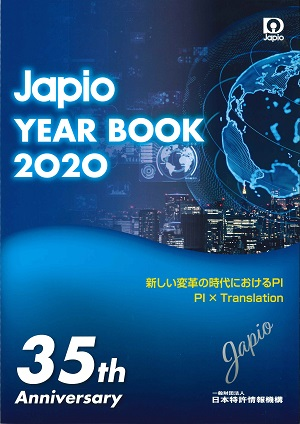 Japio YEAR BOOK 2020