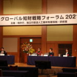 グローバル知財戦略フォーラム2021